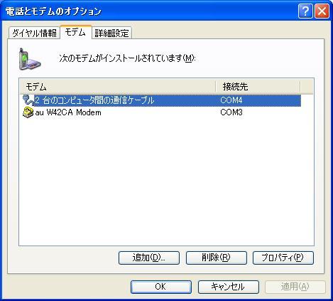 2だいのコンピュータ間の通信ケーブルを追加