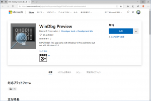 Windbg Preview in Microsoft Store